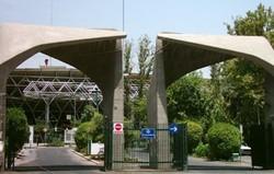 طرح توسعه دانشگاه تهران در شورای عالی شهرسازی بررسی میشود