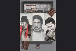 پوستر نمایشگاه