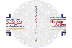 کتاب «واقعیت و روش تبیین کنش انسانی در چهارچوب فلسفه اسلامی»