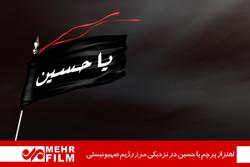 فیلم: اهتزاز پرچم یاحسین در نزدیکی مرز رژیم صهیونیستی