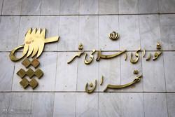 جزئیات اقدام به خودسوزی مقابل ساختمان شورای شهر تهران