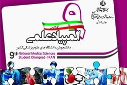 اختتامیه المپیاد علمی دانشجویان علوم پزشکی فردا برگزار می شود