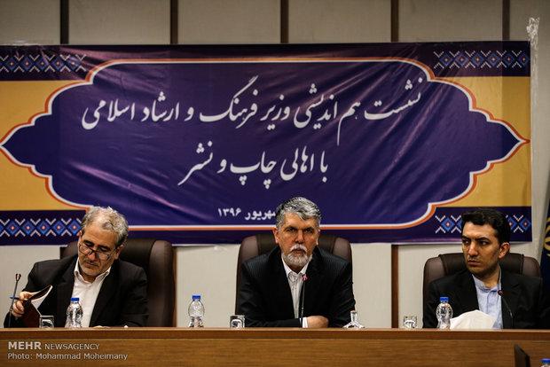 دیدار وزیر ارشاد با فعالان چاپ و نشر