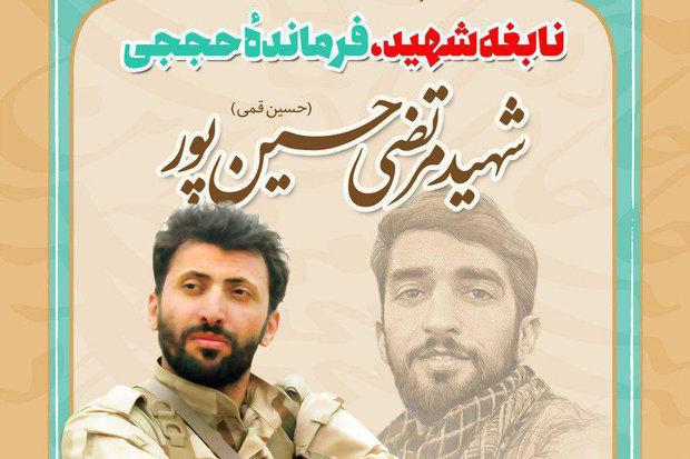 شهید حسین پور