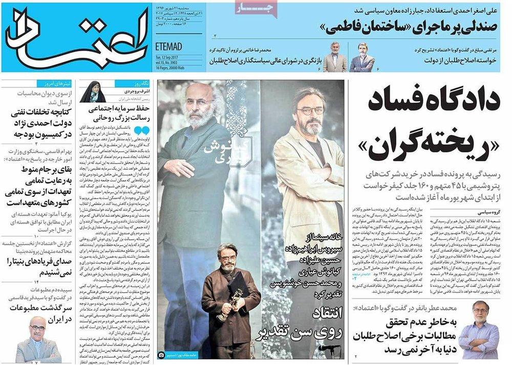 صفحه اول روزنامههای ۲۱ شهریور ۹۶