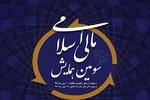 اعطای جایزه پژوهش برتر مالی اسلامی به برترین مقالات