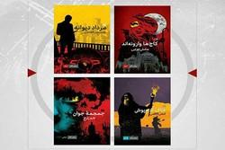 ۴ کتاب از ژانرهای فراموش شده رمان فارسی رونمایی می شود