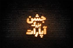 «جشن بزرگ آپارات» با گرامیداشت یاد علی معلم برگزار می شود