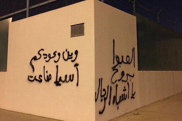 دیوار نوشته - هواداران الاهلی عربستان