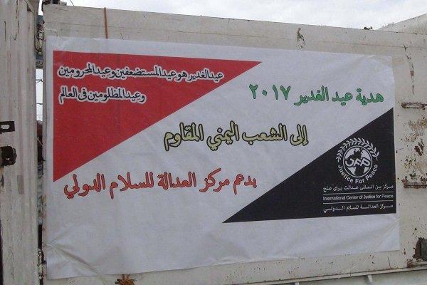 کمک به یمن