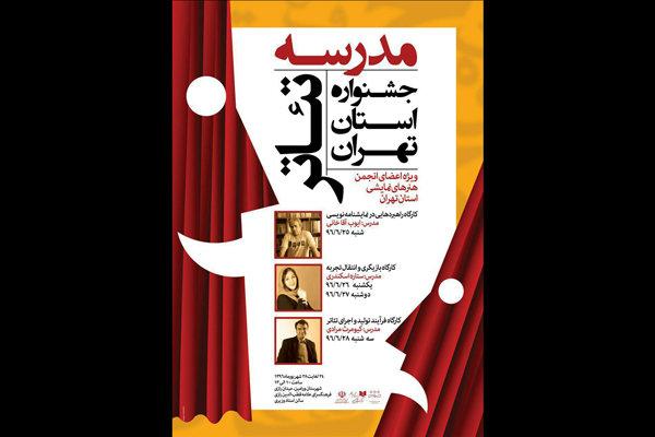 مدرسان مدرسه تئاتر جشنواره استان تهران مشخص شدند