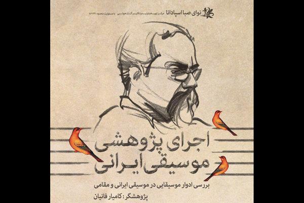 اجرای پژوهشی موسیقی ایرانی