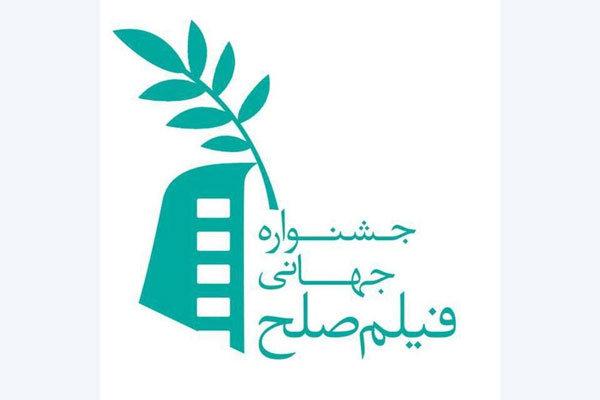 جشنواره جهانی فیلم صلح