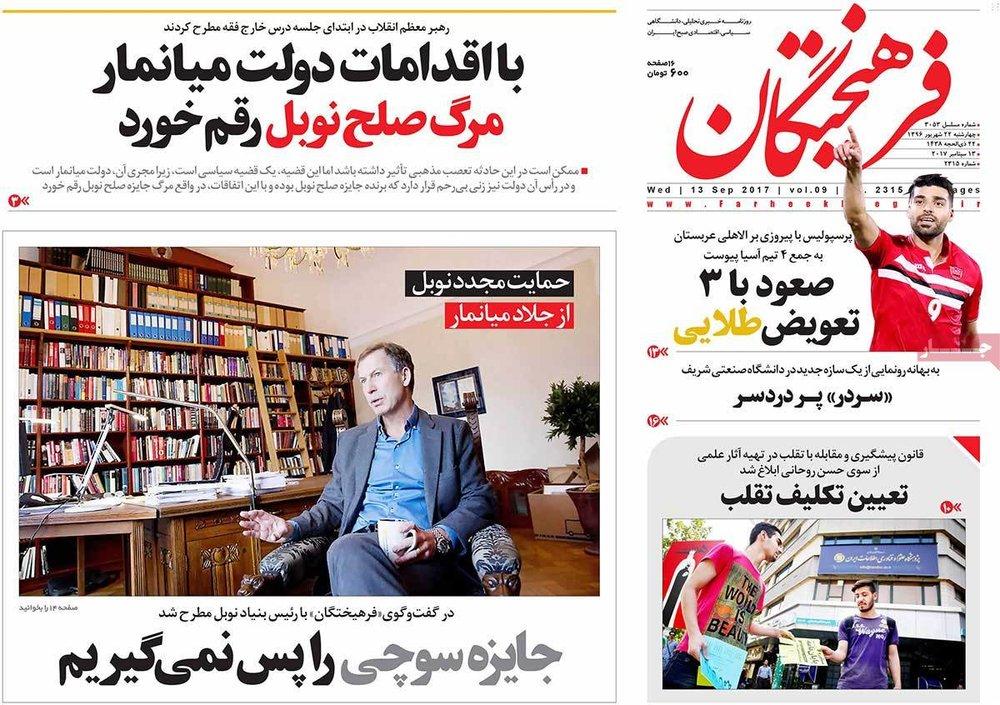 صفحه اول روزنامههای ۲۲ شهریور ۹۶