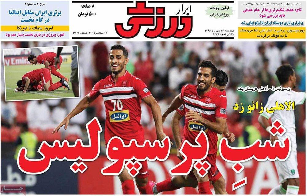 صفحه اول روزنامههای ورزشی ۲۲ شهریور ۹۶