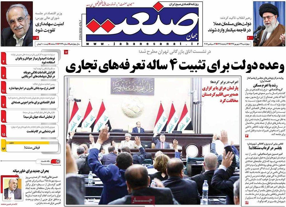 صفحه اول روزنامههای اقتصادی ۲۲ شهریور ۹۶
