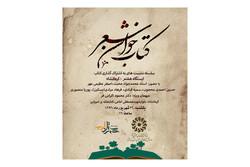 نشست کتابخوان شعر کرمانشاه