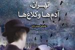 رمان «تهران، آدمها و کلاغها» منتشر شد