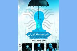 پوستر جشن شب سینمای ایران