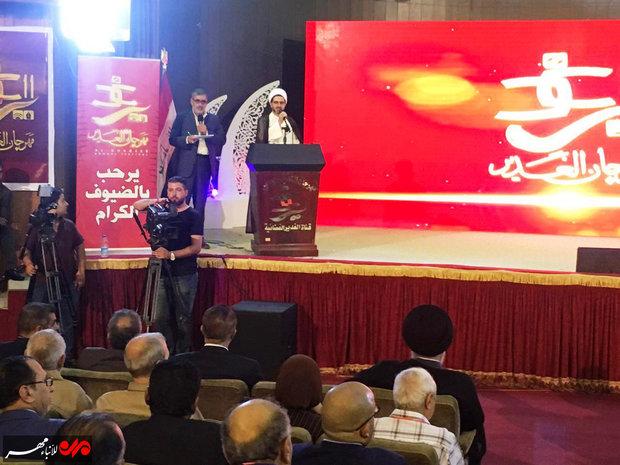 مهرجان الغدير الدولي الحادي عشر للإعلام