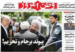 صفحه اول روزنامههای ۲۵ شهریور ۹۶
