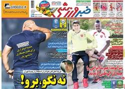 صفحه اول روزنامههای ورزشی ۲۵ شهریور ۹۶