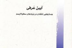 کتاب «جستارهایی انتقادی در بنیادهای سکولاریسم»