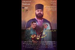 «مشهدی عباد» به پردیس تئاتر تهران میآید