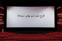 درخواستی برای تبلیغ طرح بلیت نیمبهای سینما به شهرداری نرسیده است