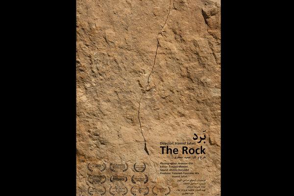 'The Rock' to vie at Estonia's filmfest.