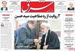 صفحه اول روزنامههای ۲۶ شهریور ۹۶