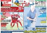صفحه اول روزنامههای ورزشی ۲۶ شهریور ۹۶