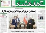 صفحه اول روزنامههای اقتصادی ۲۶ شهریور ۹۶