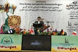 پنجمین دوره مسابقات اروپایی قرآن کریم در سوئد