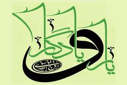دهمین جشنواره شعر یار و یادگار ۲۹ شهریور برگزار میشود
