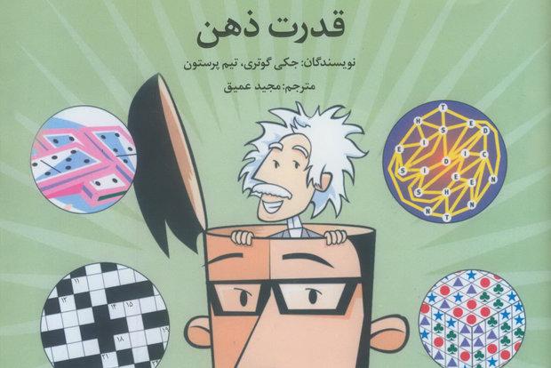 کتاب «قدرت ذهن» برای کودکان منتشر شد,