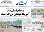 صفحه اول روزنامههای ۲۷ شهریور ۹۶
