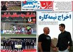 صفحه اول روزنامههای ورزشی ۲۷ شهریور ۹۶