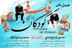 برگزاری همایش فلسفه برای کودکان در شهر اصفهان