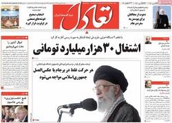 صفحه اول روزنامههای اقتصادی ۲۷ شهریور ۹۶