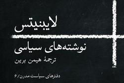 نوشته های سیاسی لایب نیتس منتشر می شود