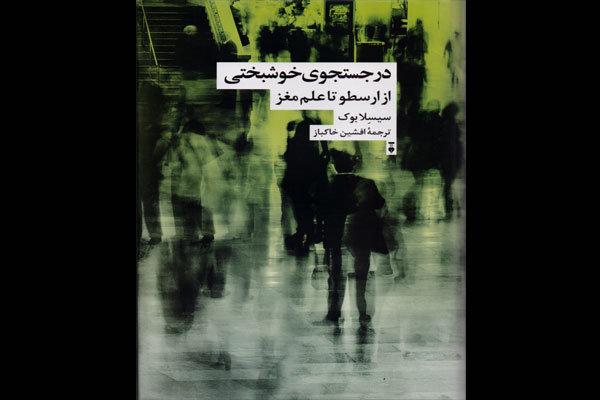 «در جستجوی خوشبختی» به چاپ دوم رسید