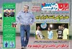 صفحه اول روزنامههای ورزشی ۲۸ شهریور ۹۶