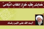 همایش «طلبه طراز انقلاب اسلامی» برگزار می شود