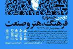 فراخوان دومین جشنواره فرهنگ، هنر و صنعت منتشر شد