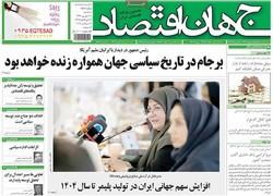 صفحه اول روزنامههای اقتصادی ۲۸ شهریور ۹۶