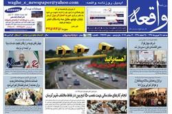 روزنامه های استان کرمان ۲۸ شهریور ۱۳۹۶