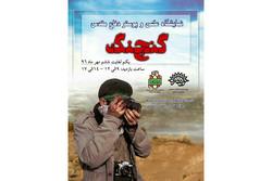 نمایشگاه عکس وپوستر«گنج جنگ» درکرمانشاه افتتاح میشود/نمایش ۶۰اثر