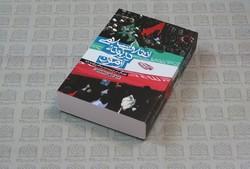 چاپ چهارم کتاب «انقلاب اسلامی در بوته آزمون» منتشر شد