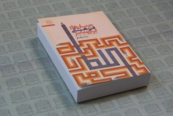 کتاب «جریانهای فرهنگی ایران معاصر» منتشر شد